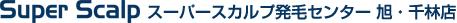スーパースカルプ発毛センター 旭・千林店 SuperScalp