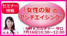 大阪府守口市の京阪百貨店でNHKカルチャーで女性の美容薄毛対策講座