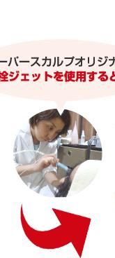 皮脂角質の施術