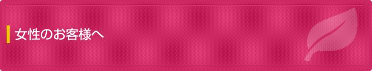 女性の薄毛改善・薄毛対策-大阪の薄毛対策サロン「スーパースカルプ旭千林」