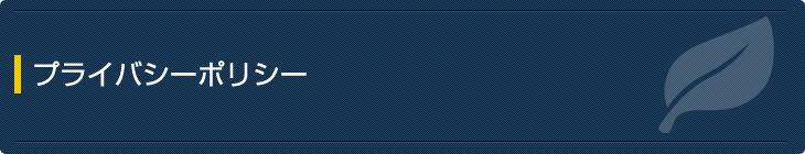 大阪市旭区の薄毛改善サロンスーパースカルプ旭千林店のプライバシーポリシー