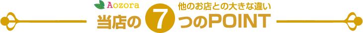 スーパースカルプ発毛センター旭・千林店、他店との違い-7つのPOINT