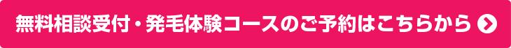 大阪で女性の薄毛治療はこちらから