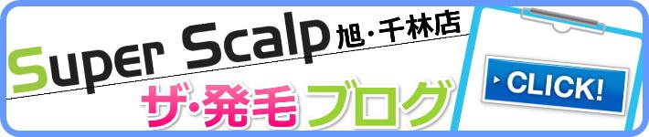 スーパースカルプ旭千林店のaga発毛、育毛、円形脱毛、抜け毛、女性の薄毛、子供の薄毛に関する公式ブログ