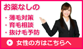 大阪で女性の薄毛対策はこちら
