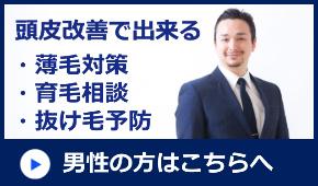 大阪で男性の薄毛対策はこちら