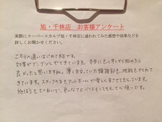 大阪のお客様の声-薄毛対策