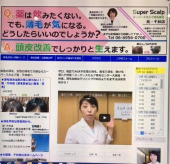 大阪のスーパースカルプのブログ