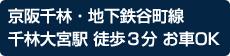 京阪千林・地下鉄谷町線 千林大宮駅 徒歩3分 お車OK
