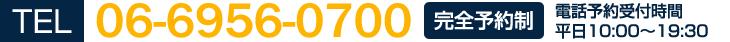 TEL:06-6956-0700 完全予約制