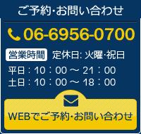 ご予約・お問い合わせ 06-6956-0700