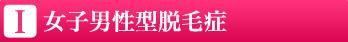 大阪女性のFAGAの薄毛改善