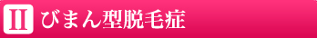 大阪市鶴見区の女性びまん型脱毛症からの発毛