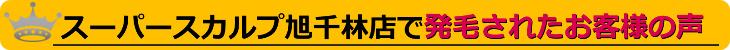 大阪スーパースカルプ旭千林店で発毛されたお客様の声