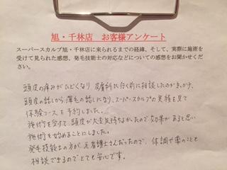 大阪守口のお客様の声-薄毛対策・発毛実感体験コース