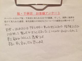 大阪のスーパースカルプのお客様の声