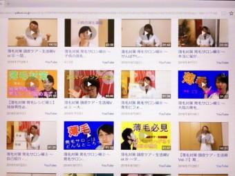 大阪の薄毛対策動画
