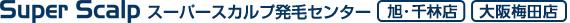 スーパースカルプ発毛センター 旭・千林店 大阪梅田店 SuperScalp