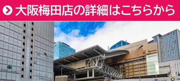 サロン概要(大阪梅田店)